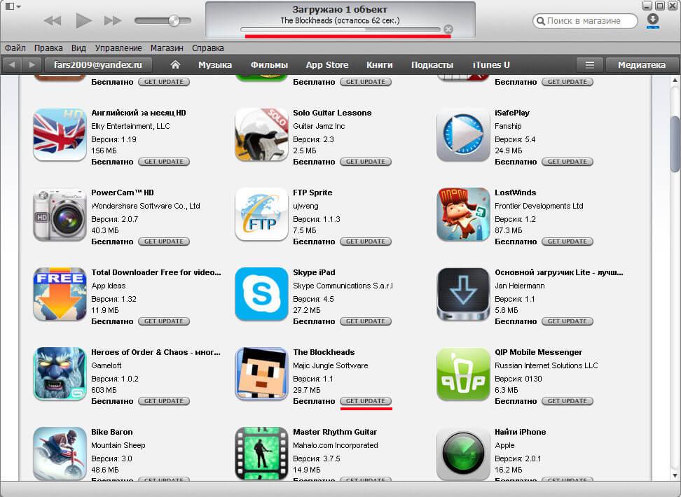 Как обновить приложение через iTunes