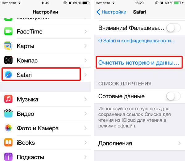 Как почистить память в iPhone