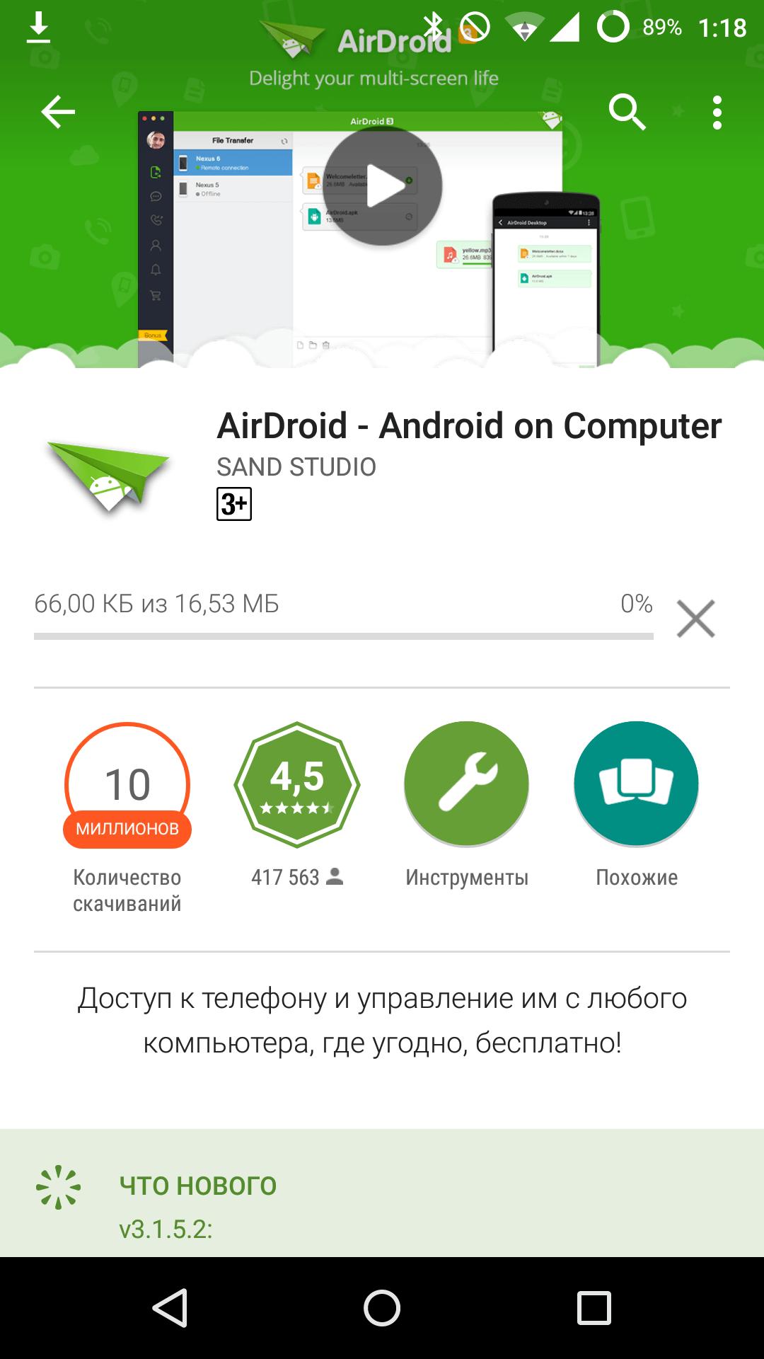 Air Droid