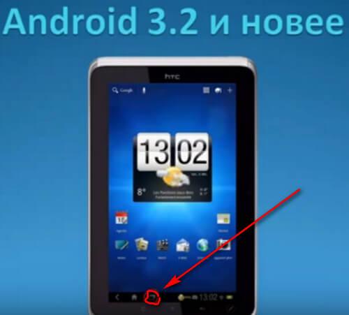 Android 3.2 скриншот