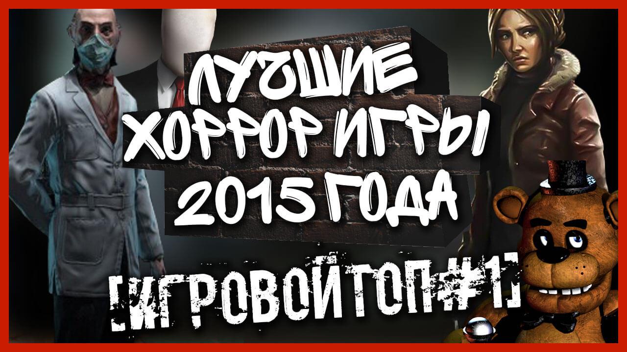 ТОП-5 мобильных ХОРРОР игр вышедших в 2015 году