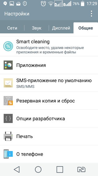 Вирус на Андроид