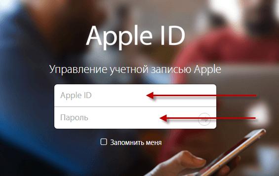 Меняем пароль Apple ID. Инструкция