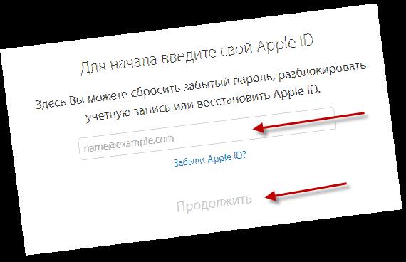 Восстановить пароль Apple ID