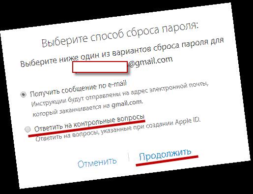 Как узнать пароль от apple id