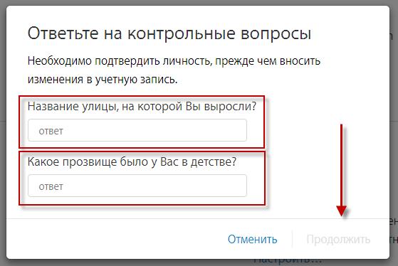 Смена пароля Apple ID