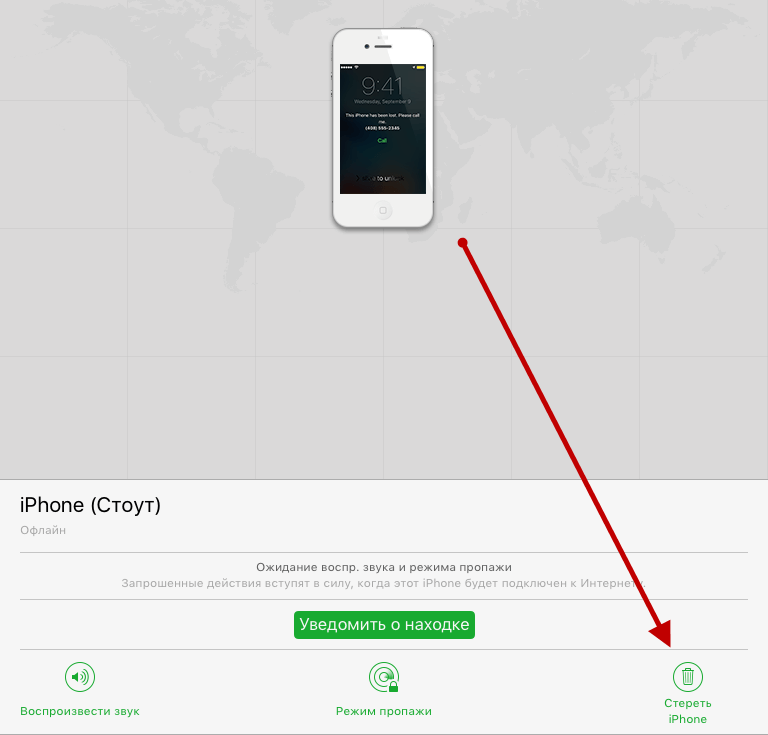 Стереть айфон что это такое