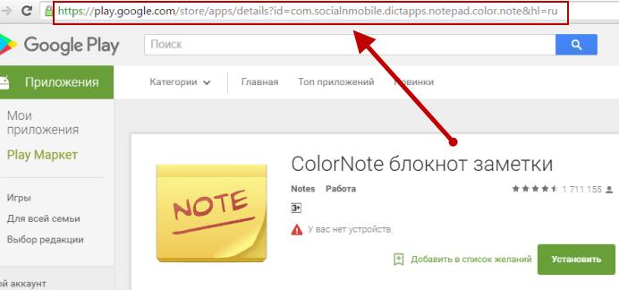 Ссылка на приложение в Google Play