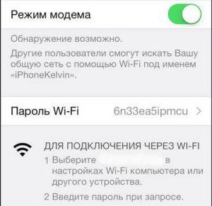 Как создать WiFi-сеть на iPhone?