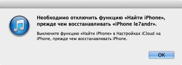 сбросить настройки телефона через пк