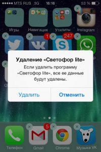 Как удалить приложение с iPhone?