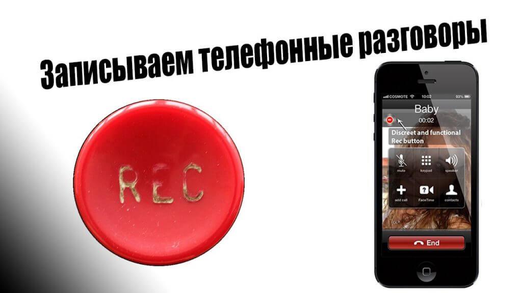 Программы для айфона бесплатные разговоры