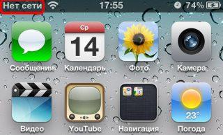 Почему нет сети на iPhone?