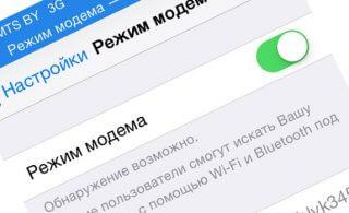 Как включить режим модема на iPhone 6?