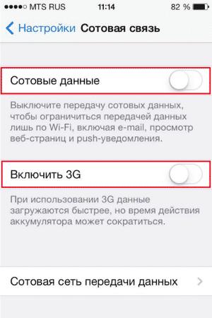 Как быстро разрядить айфон