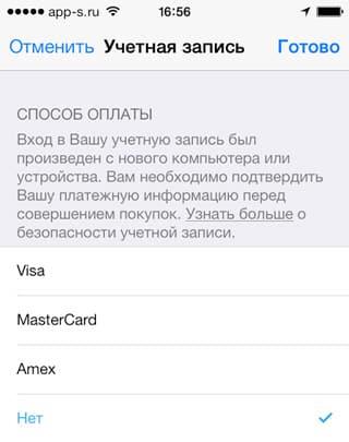 Удаление банковской карты с Apple ID
