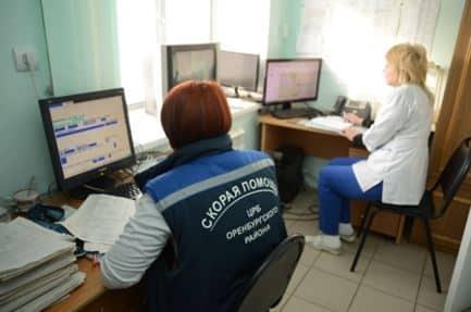 диспетчерская скорой помощи