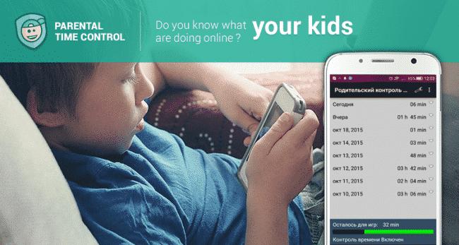 Установка родительского контроля на Android устройства