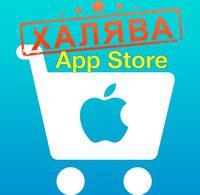 Как получить код подарочной карты App Store бесплатно