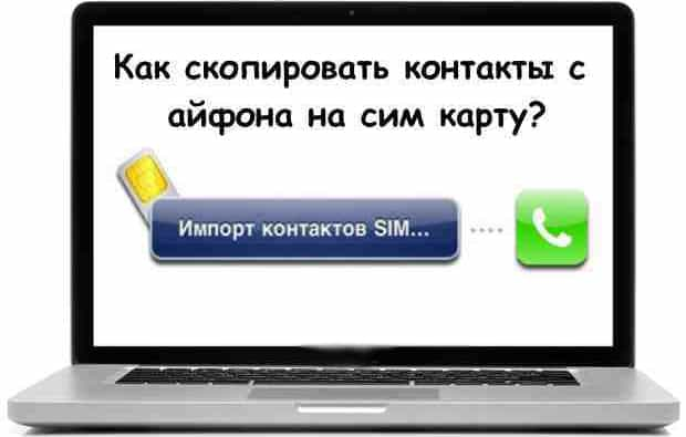Как скопировать контакты на айфон