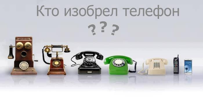 Кто создал телефон