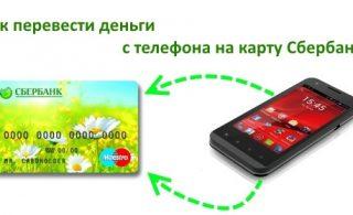 Можно ли с телефона перевести деньги на банковскую карту