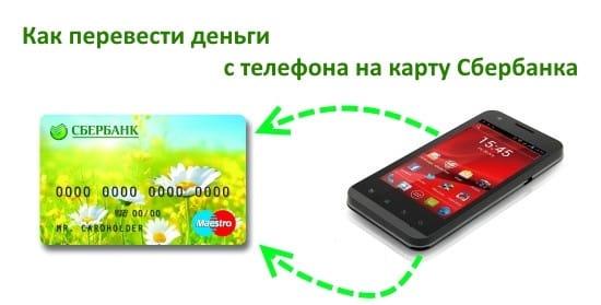 как с телефона перевести деньги на карту