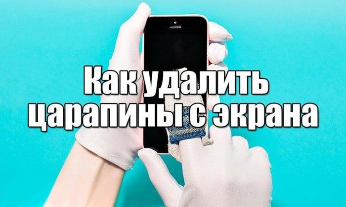удаляем царапины с телефона