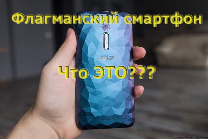 Флагманский смартфон - что это?