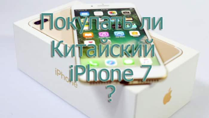 Стоит ли покупать китайский айфон